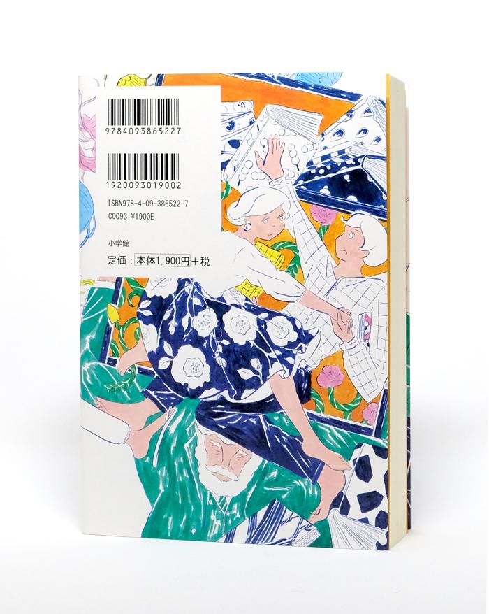book_moeyoanzu_noobi_back