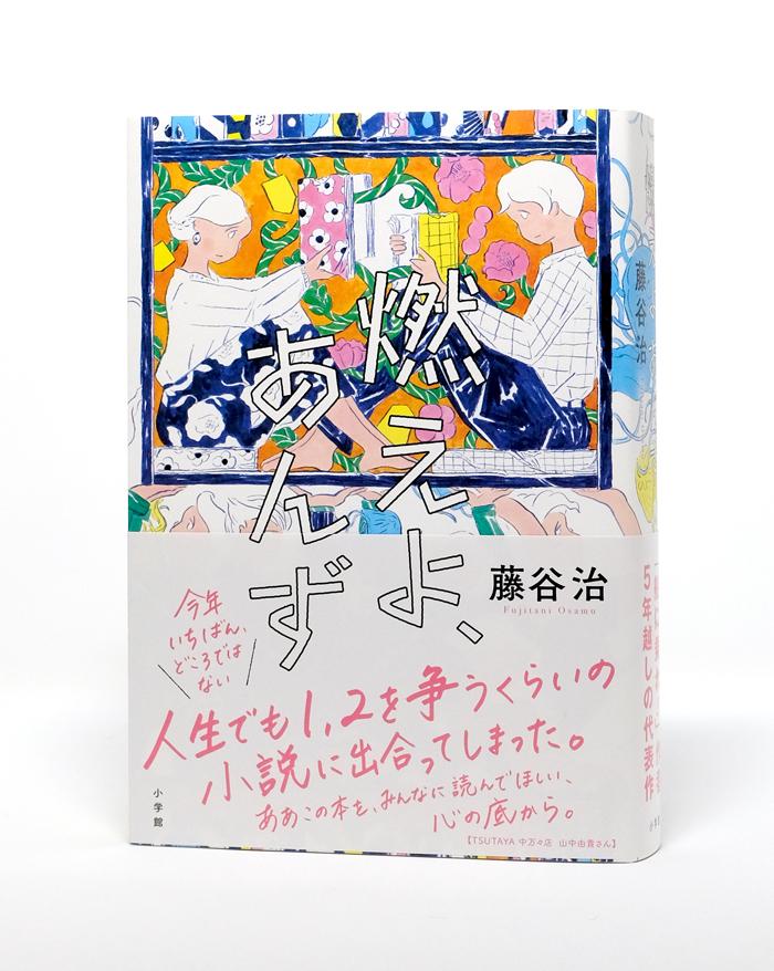 book_moeyoanzu_obi