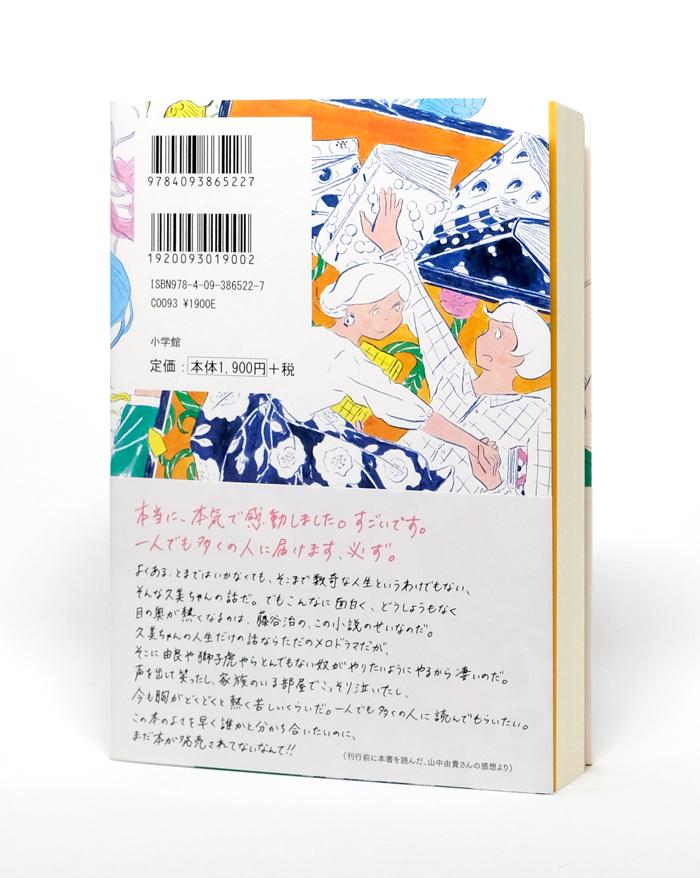 book_moeyoanzu_obi_back