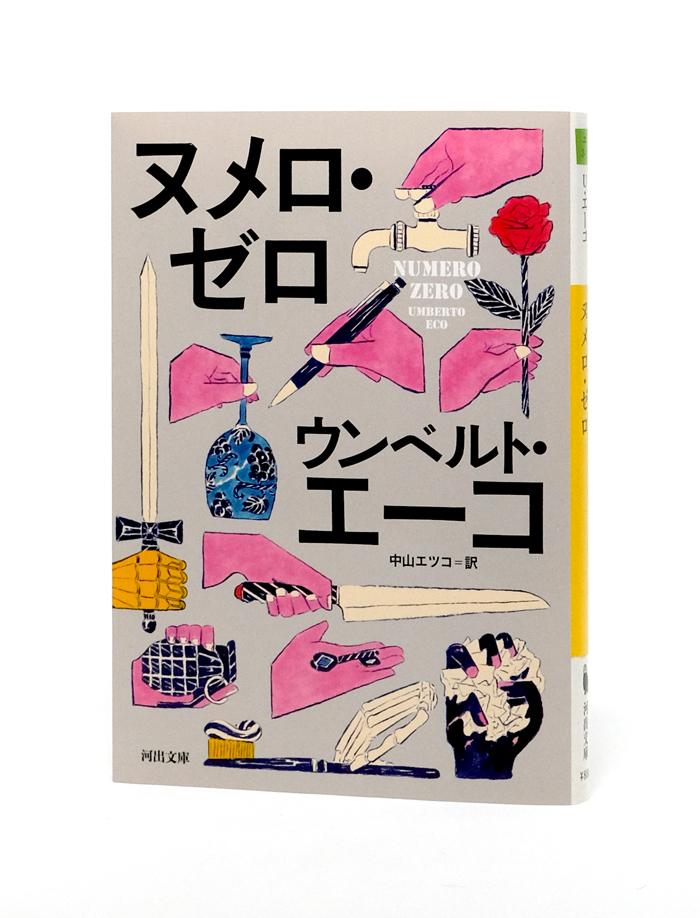 book_numerozero_noobi