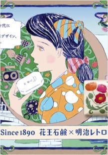 『花王石鹸ホワイト』広告