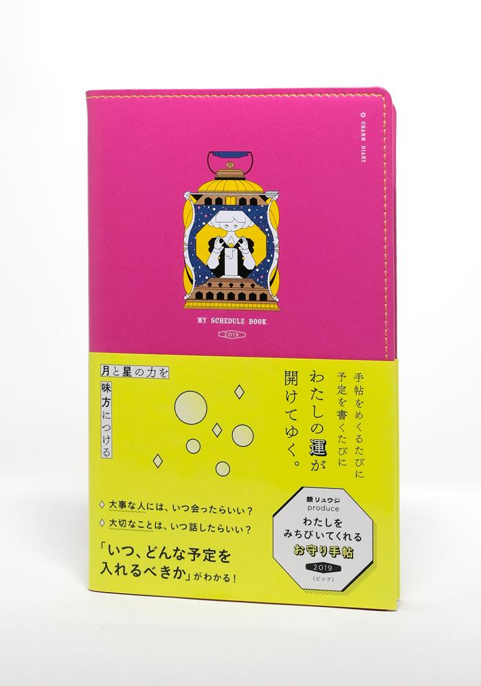 omamoritecho_pink_obi
