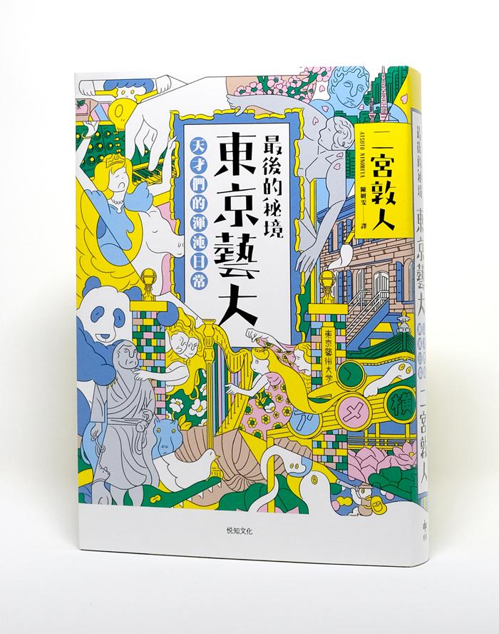 tokyogeidai_taiwanese_noobi