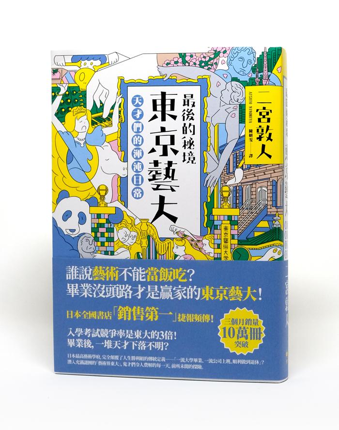 tokyogeidai_taiwanese_obi