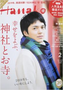 hanako 2019年2月号
