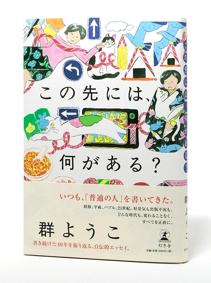 books_konosaki_obi 2