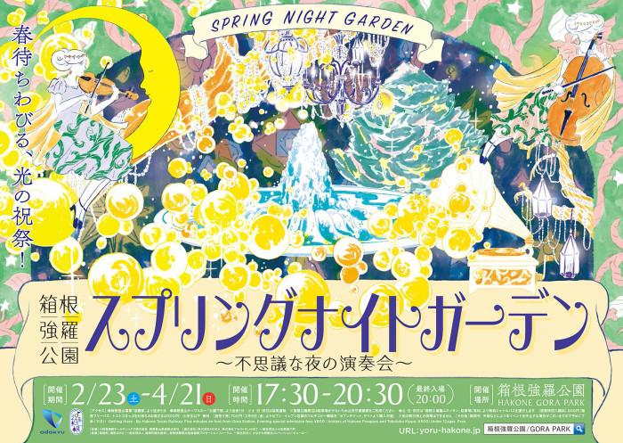 springgarden_side