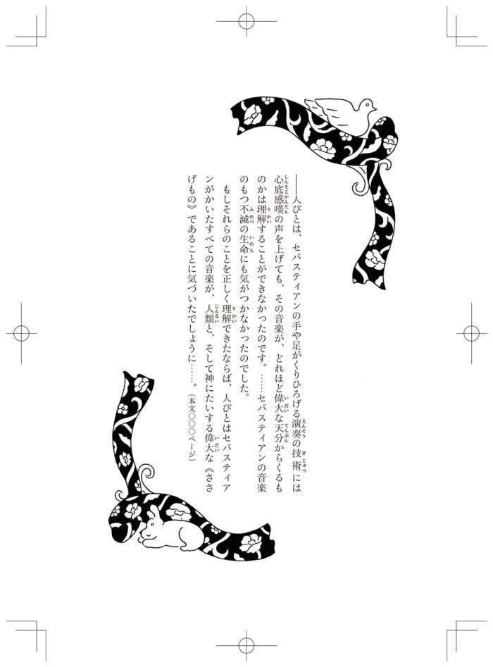 denki_bach_maetsuke_01-1 150のコピー