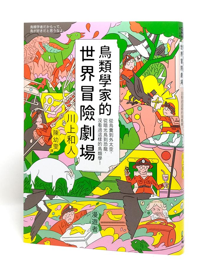 chourui_cover_taiwanese