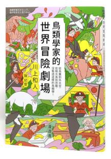鳥類学者〜/川上和人著 台湾版