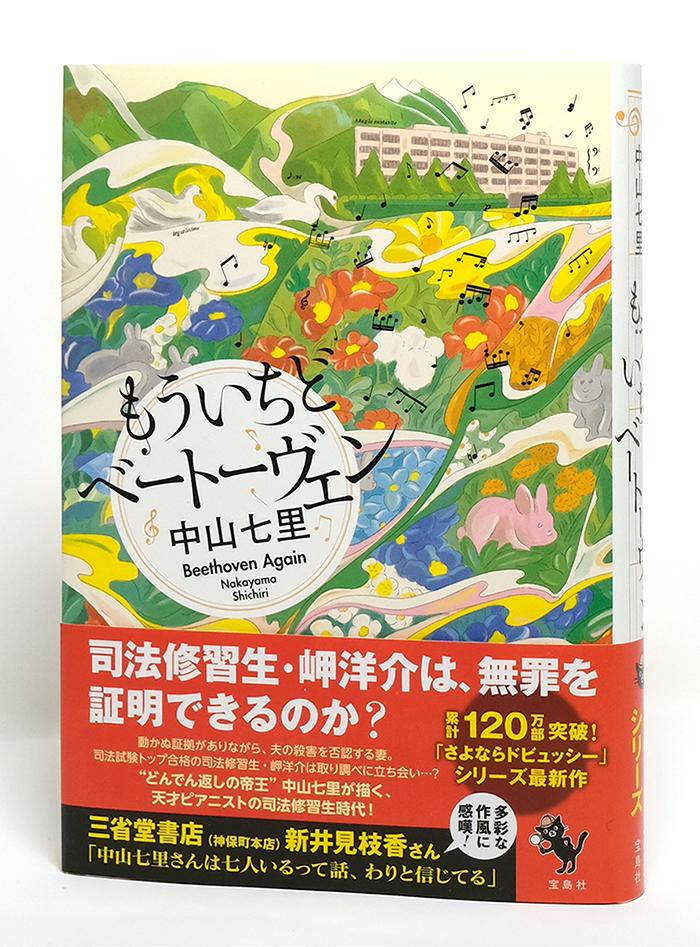 mouichido_cover_obi