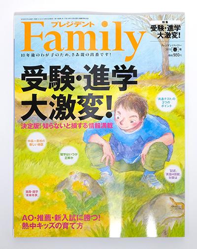 presidentfamily2019_cover