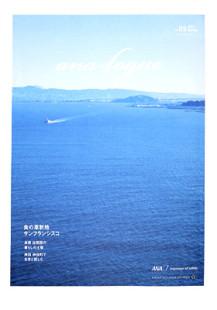 常連客からの招待状(Ana-logue vol.9)