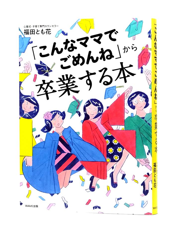 book_konnnamama_noobi