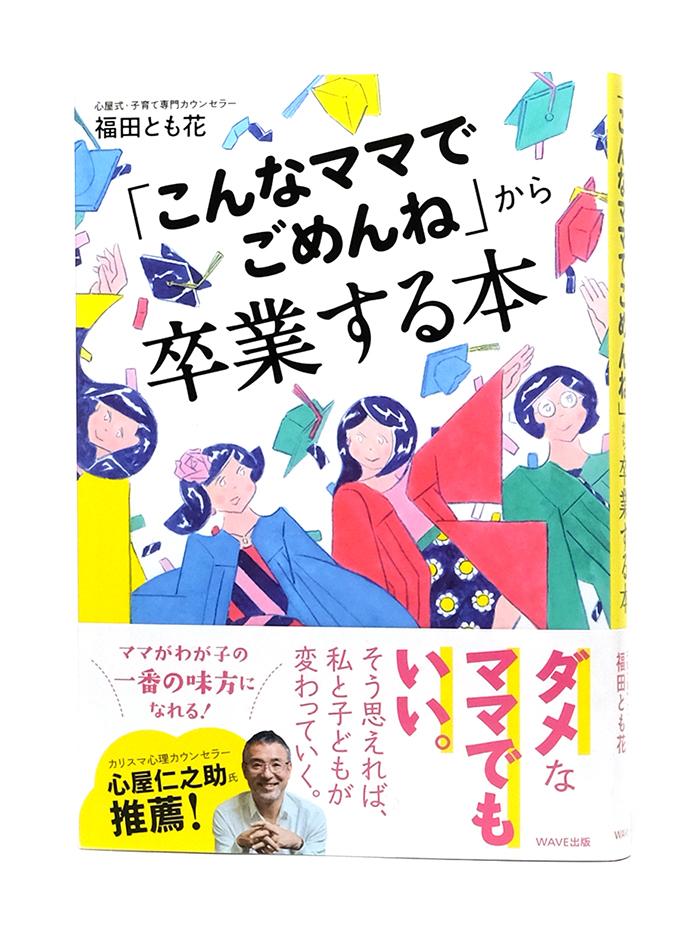 book_konnnamama_obi