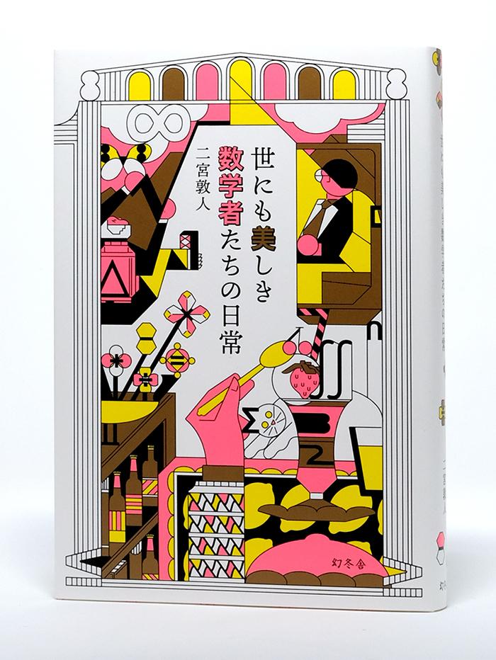 book_yonimo_noobi