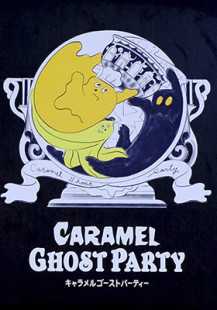 『キャラメルゴーストパーティー』ロゴ