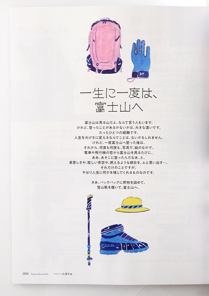 fujisanbook2