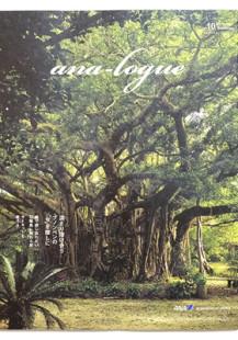 常連客からの招待状(Ana-logue vol.10)