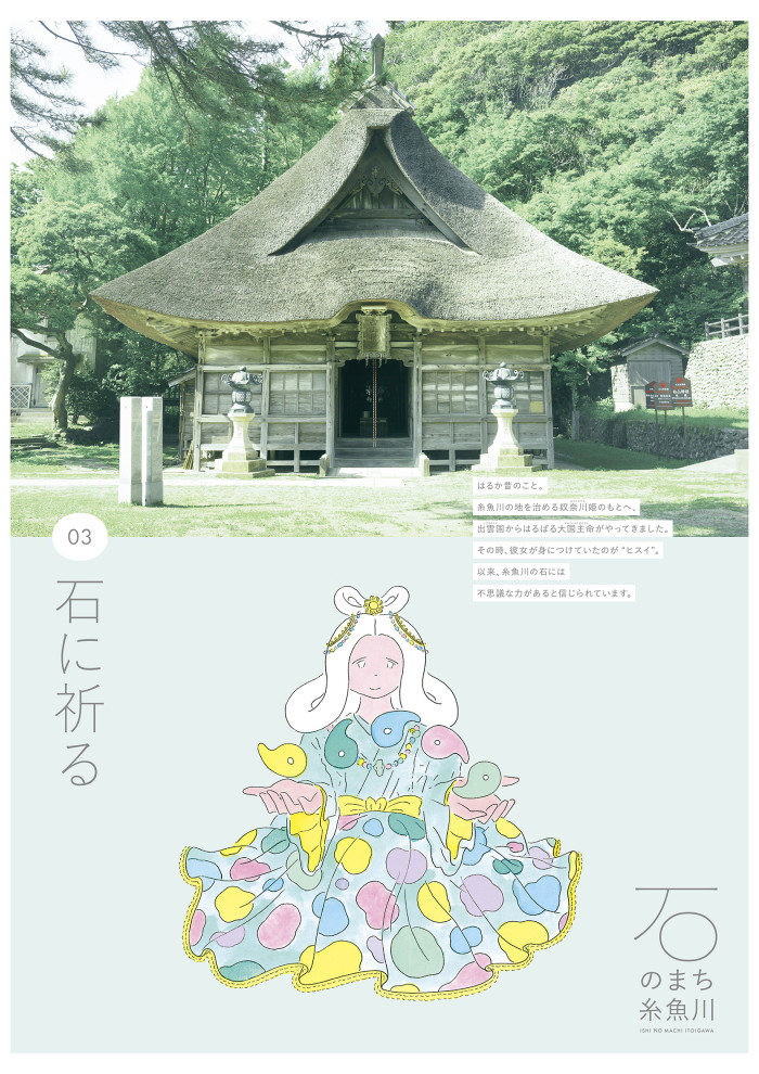 20190624_poster_B1_itoigawa_h