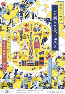 東京ソラマチ秋ポスター