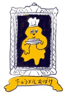 CGH絵本出版記念vol.02