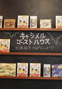 CGH絵本出版記念vol.01