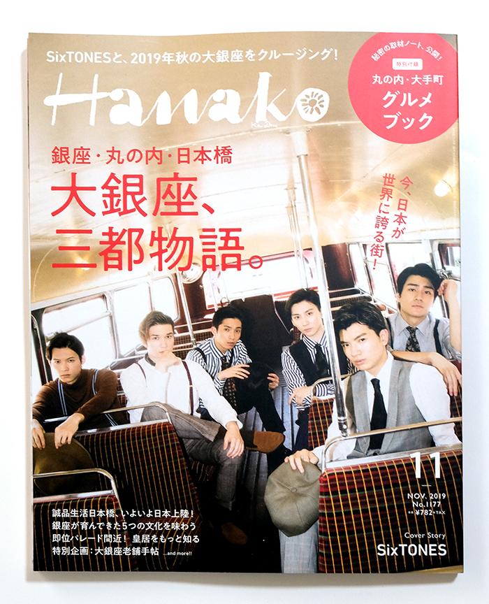 hanako11_cov