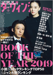 BOOK OF THE YEAR  (ダ・ヴィンチ1月号)