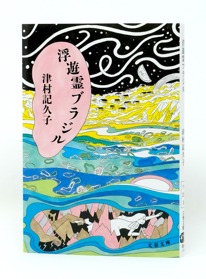 book_fuyureibunko_noobi