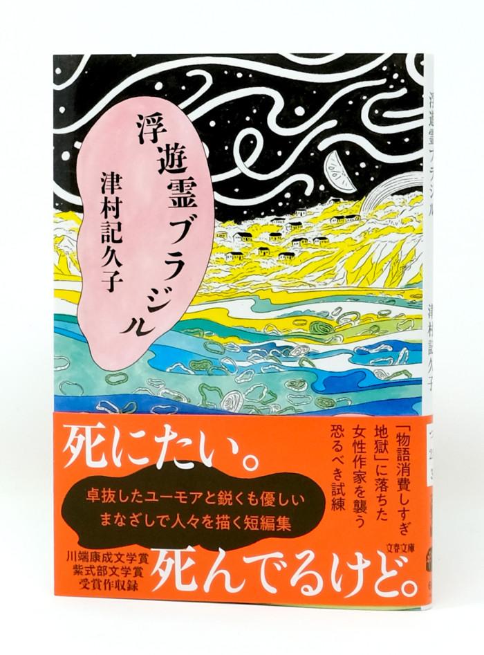book_fuyureibunko_obi