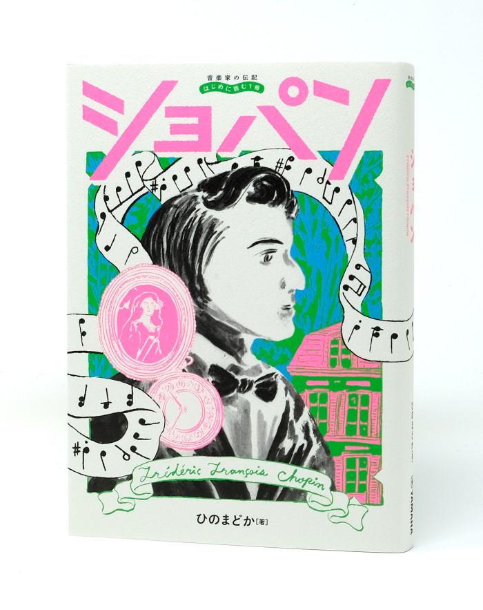 book_hopin_noobi