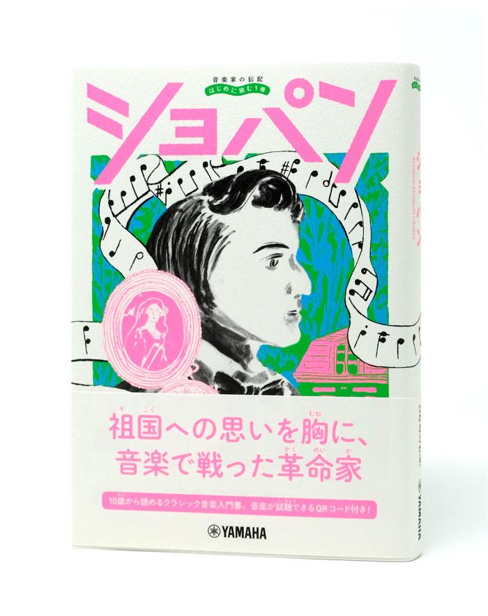 book_hopin_obi