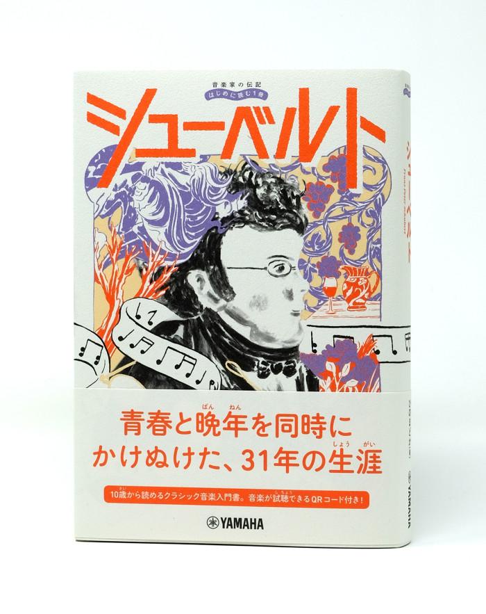 book_shubert_obi