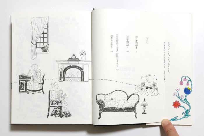 book_wakakusa_ins2