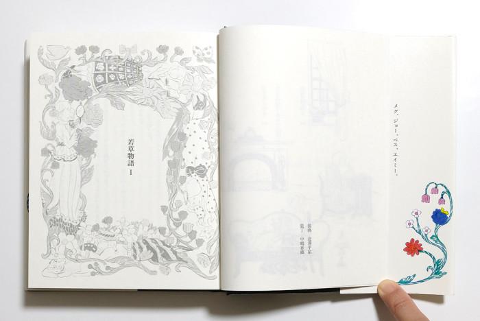 book_wakakusa_ins3