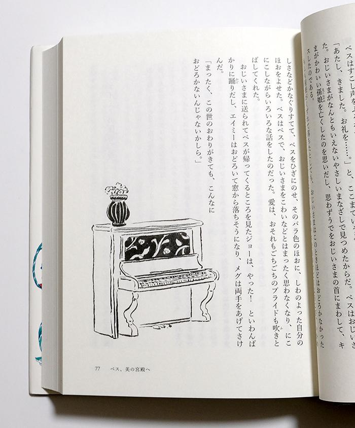 book_wakakusa_ins5