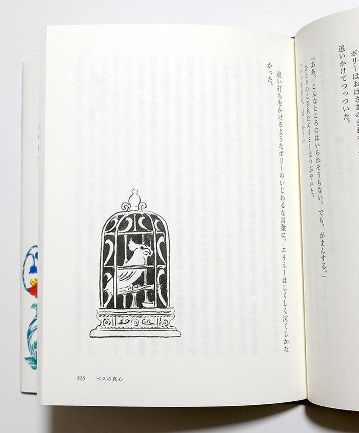 book_wakakusa_ins6