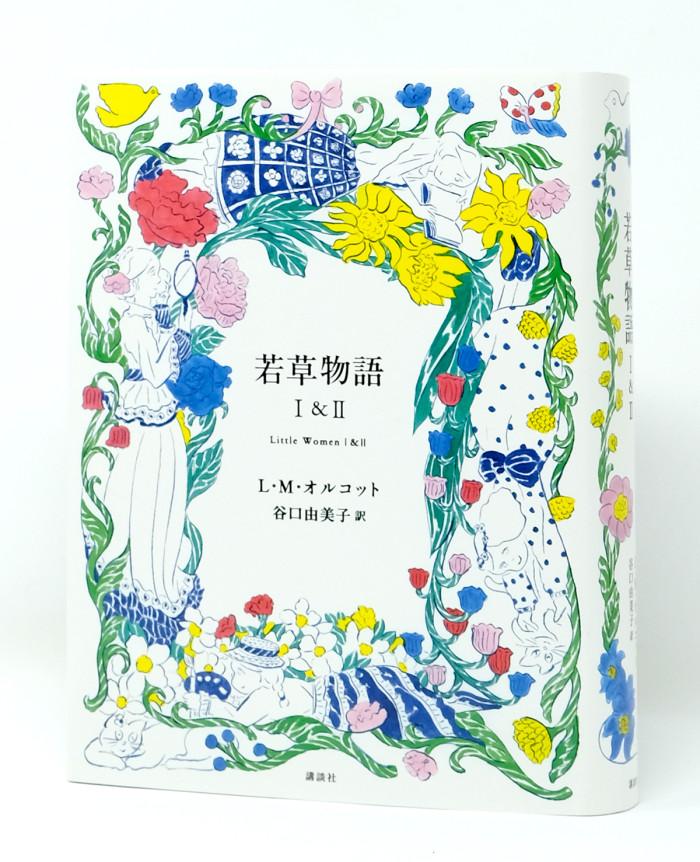 book_wakakusacov_new1