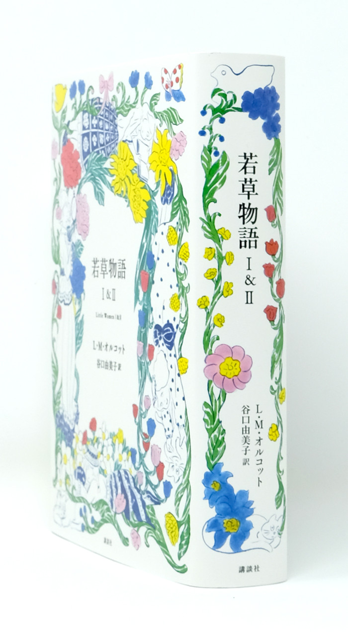 book_wakakusacov_new2