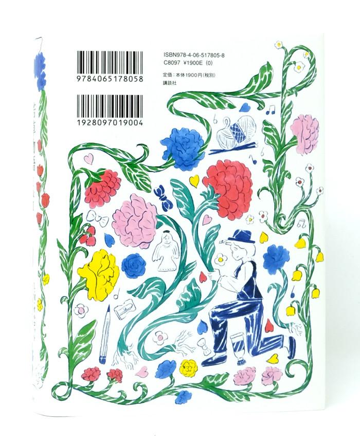 book_wakakusacov_new3