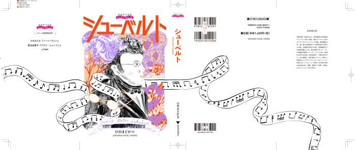 denki_ Schubert_cover_b.indd