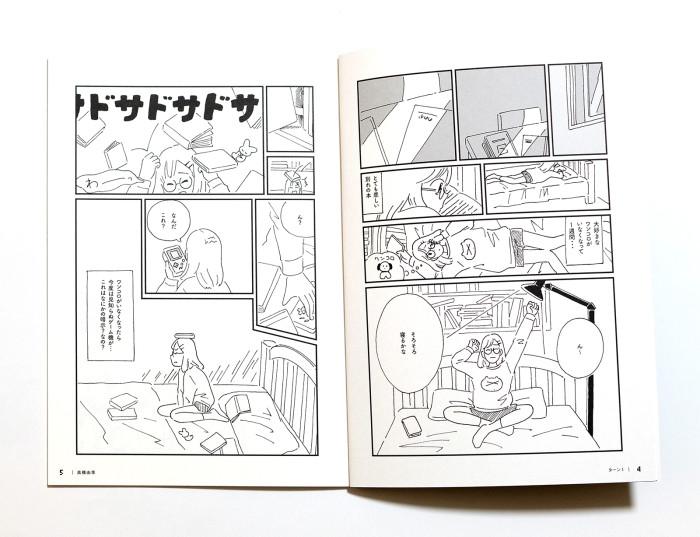 tsuzuyoro_book_inside1