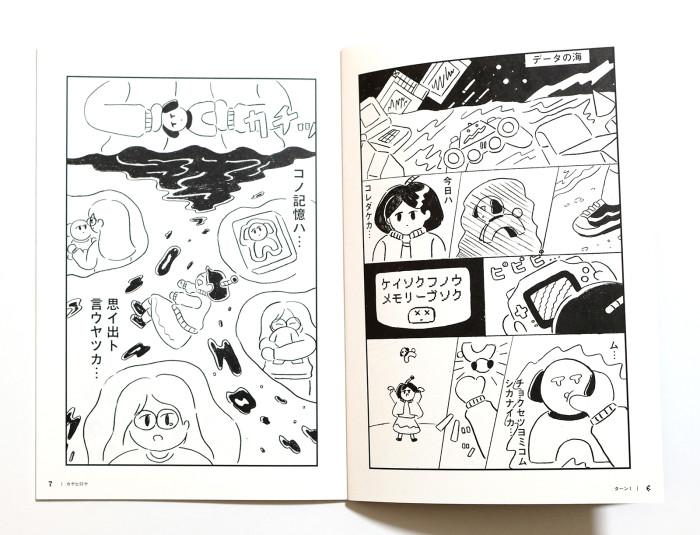 tsuzuyoro_book_inside2