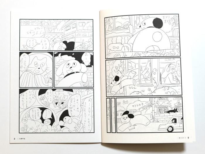 tsuzuyoro_book_inside3
