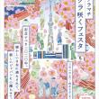 東京ソラマチ 春ポスター2020