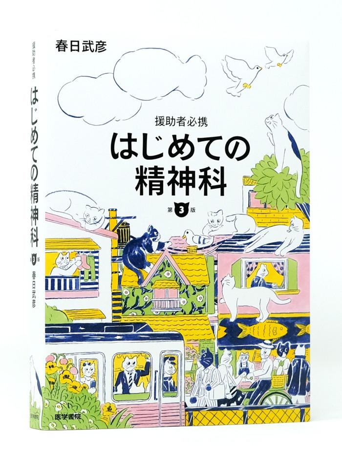 book_hajimetenoseishinka_noobi