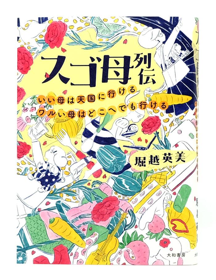 book_sugohaha_noobi