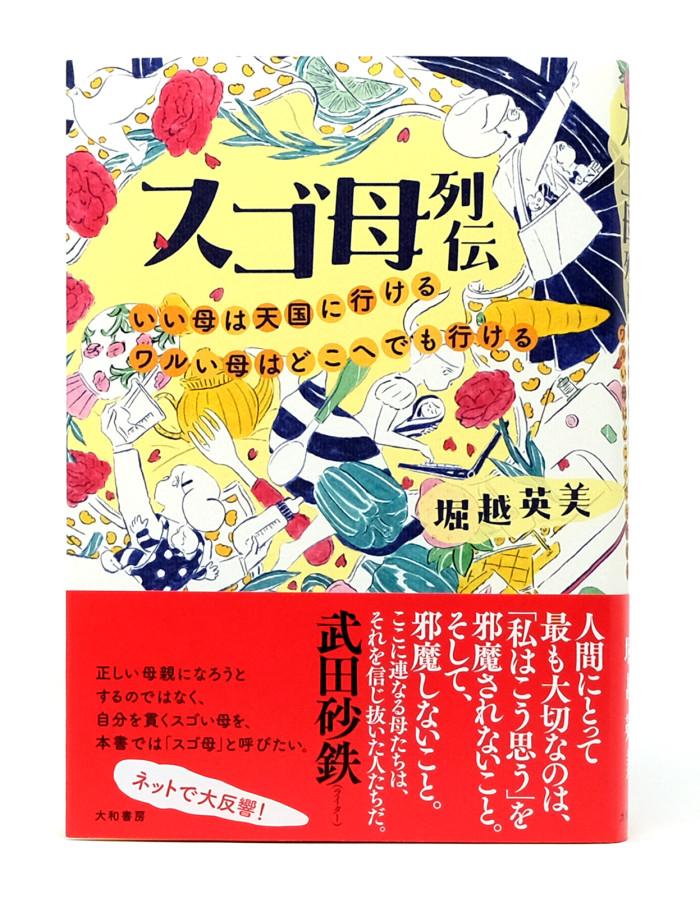 book_sugohaha_obi
