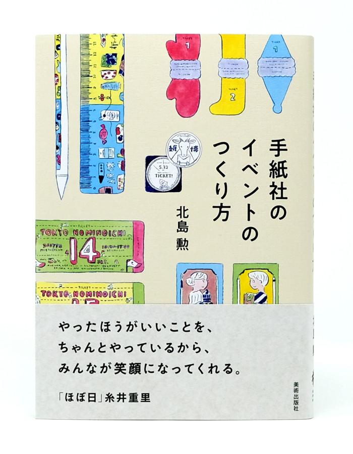 book_tegamishanoevent_obi